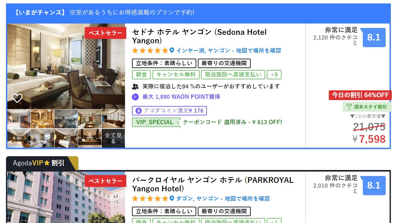 セドナホテルのAgodaの評価