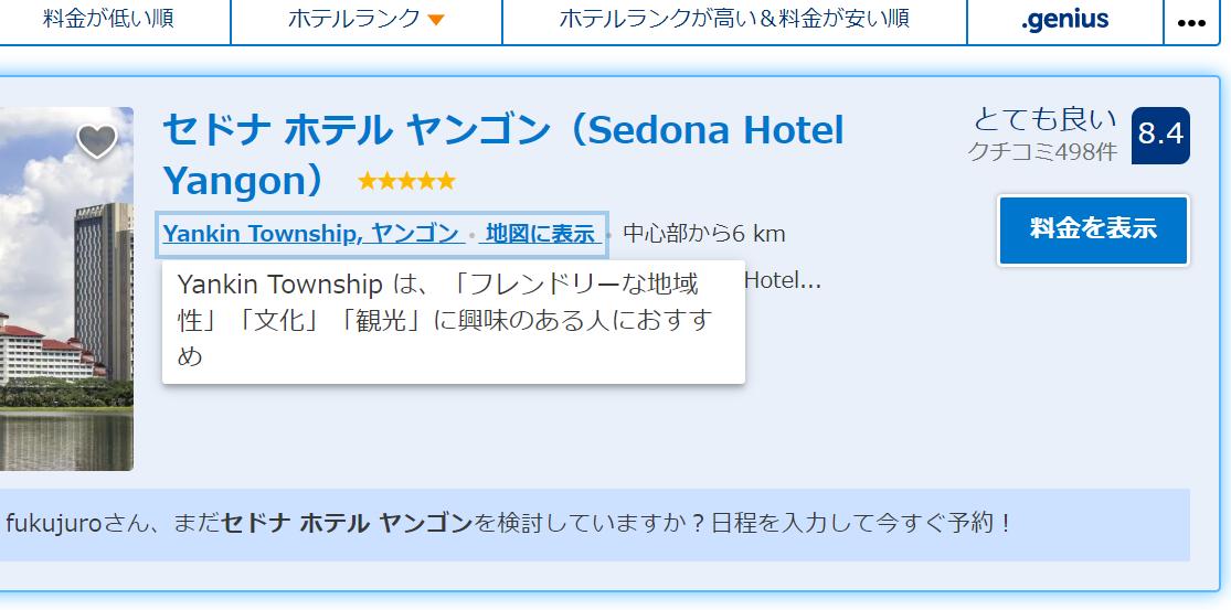 セドナホテルのBooking.comの評価