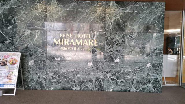 京成ホテルミラマーレ正面入口