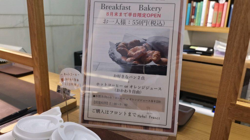 ホテルフランクスの朝食案内