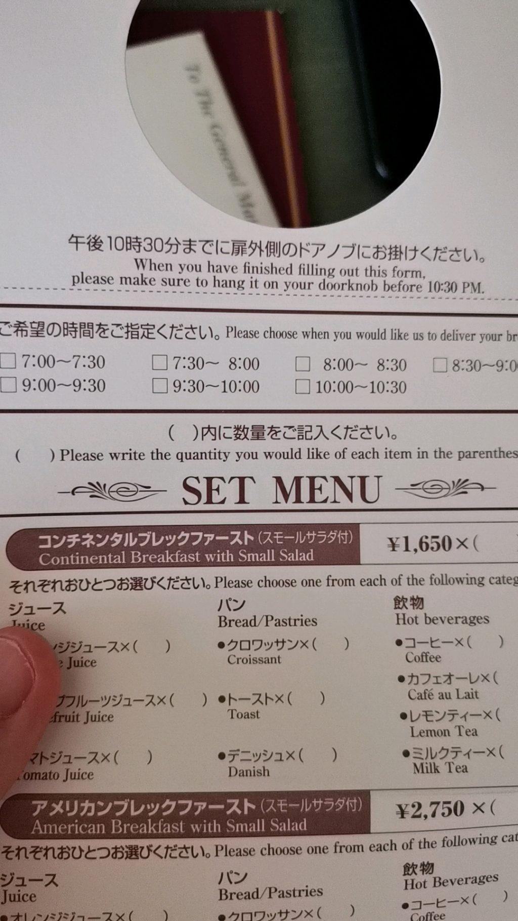 朝食の注文票
